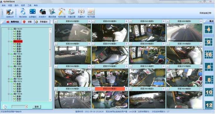 校车管理系统